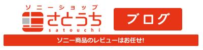 ソニーショップさとうち ブログ