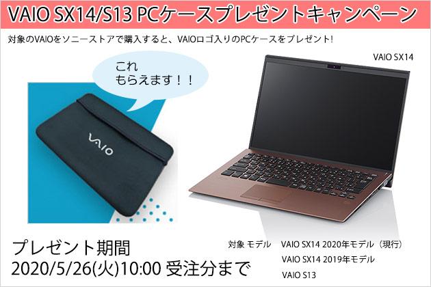 VAIO SX14 VAIO S13 PCケースプレゼントキャンペーン