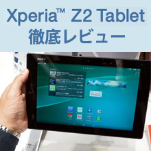 Xperia Z2 Tabletレビュー