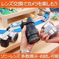 「ソニーショップ さとうち」 イベント1