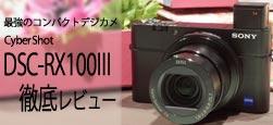 DSC-RX100M3レビュー