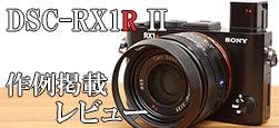 DSC-RX1RM2レビュー