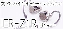 IER-Z1R レビュー かつてない音の広がりと分離を実現!