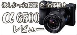 α6500レビュー
