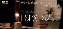 LSPX-S2 レビュー「透きとおる音色とやわらかな光 グラスサウンドスピーカー」
