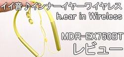 ハイレゾ対応イヤホン「MDR-EX750BT」レビュー