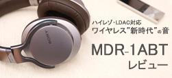 ハイレゾ対応ヘッドホン「MDR-1ABT」レビュー