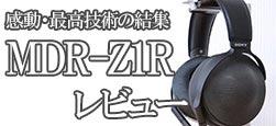 MDR-Z1R レビュー「幸せになれる究極のヘッドホン」