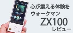 ウォークマン ZX100(NW-ZX100) レビュー