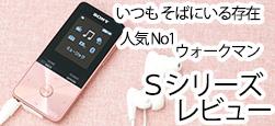 ウォークマン Sシリーズ(S10)レビュー