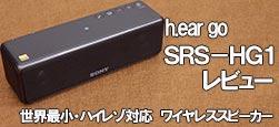 SRS-HG1レビュー
