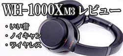 WH-1000XM3 レビュー いい音ノイキャンワイヤレスヘッドホン