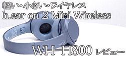 WH-H800  レビュー コンパクトなワイヤレスヘッドホン