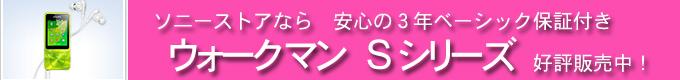 ウォークマン Sシリーズ ソニーストアでの最新情報はこちら!
