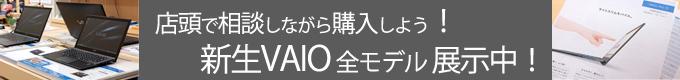 ソニーショップさとうち新生VAIOを展示中!