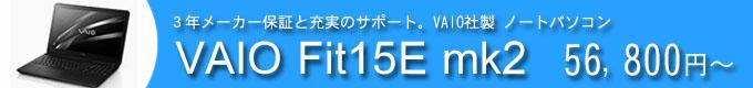 VAIO Fit15Emk2はソニーストアで好評販売中です。