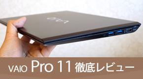 headimg_Pro11_big