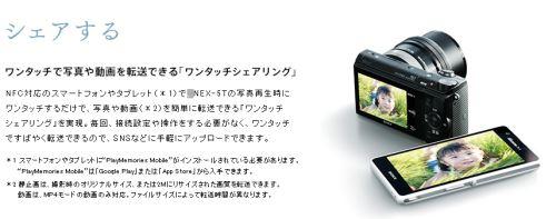 NEX-5T_news002
