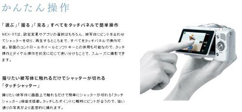 NEX-5T_news005