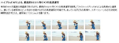 NEX-5T_news006