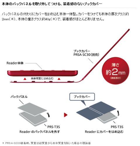PRS-T3S_news_004