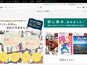 ReaderStore-renewal-top